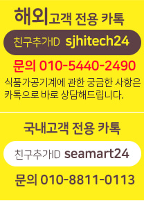 해외상담카톡오픈 seamart24로 바로 상담가능합니다